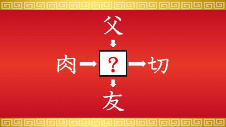 思いつくとスッキリ!虫食い漢字クイズ その25