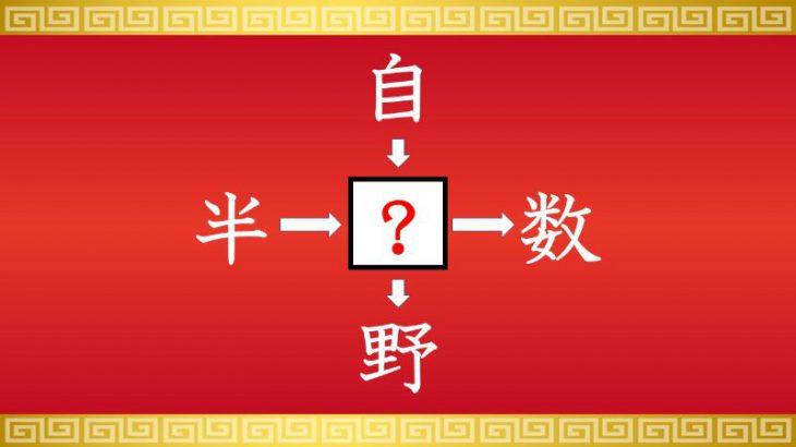 思いつくとスッキリ!虫食い漢字クイズ その29