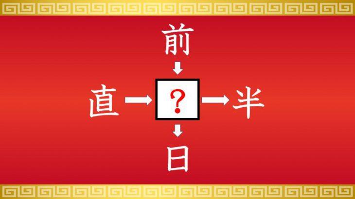 思いつくとスッキリ!虫食い漢字クイズ その35