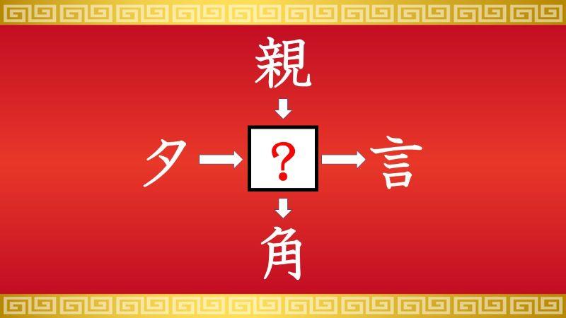 思いつくとスッキリ!虫食い漢字クイズ その37