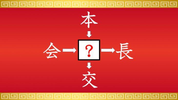 思いつくとスッキリ!虫食い漢字クイズ その41