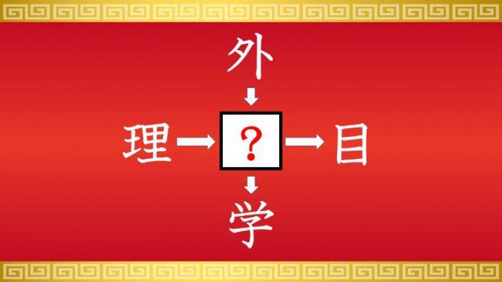 思いつくとスッキリ!虫食い漢字クイズ その42