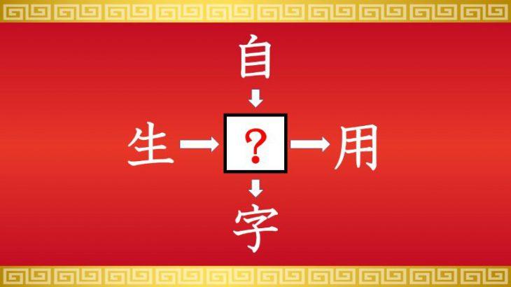 思いつくとスッキリ!虫食い漢字クイズ その44