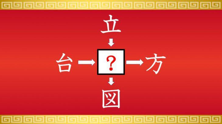 思いつくとスッキリ!虫食い漢字クイズ その47