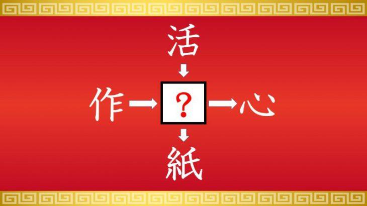 思いつくとスッキリ!虫食い漢字クイズ その49