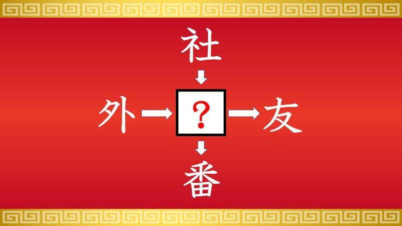 思いつくとスッキリ!虫食い漢字クイズ その51