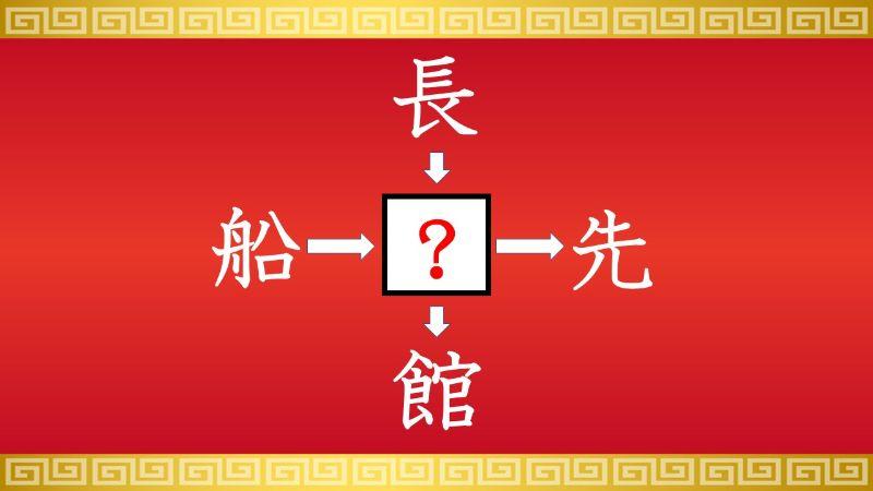 思いつくとスッキリ!虫食い漢字クイズ その107