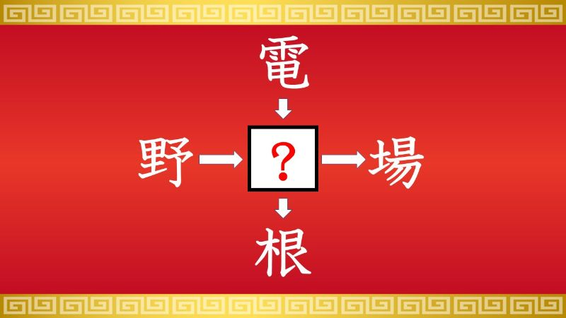 思いつくとスッキリ!虫食い漢字クイズ その111