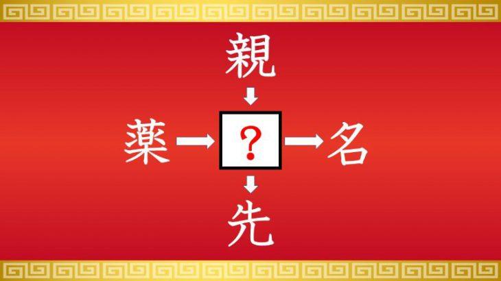 思いつくとスッキリ!虫食い漢字クイズ その113