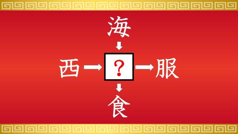 思いつくとスッキリ!虫食い漢字クイズ その115