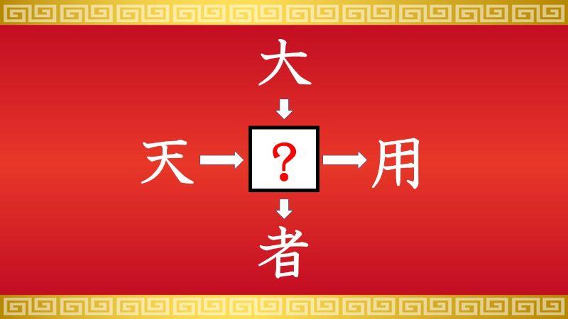 思いつくとスッキリ!虫食い漢字クイズ その116