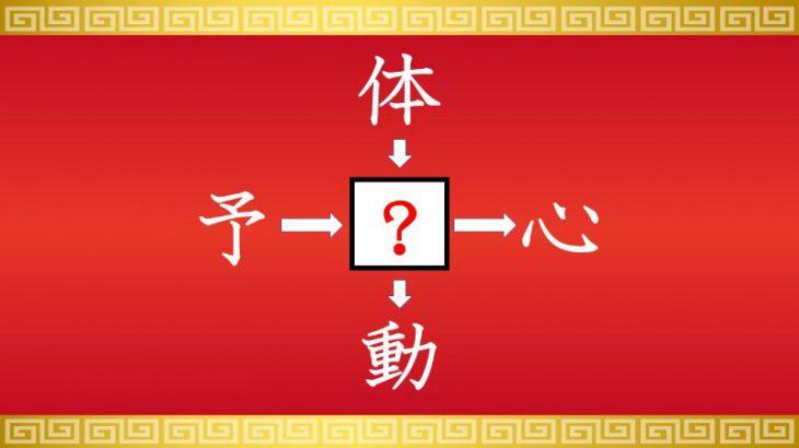 思いつくとスッキリ!虫食い漢字クイズ その124