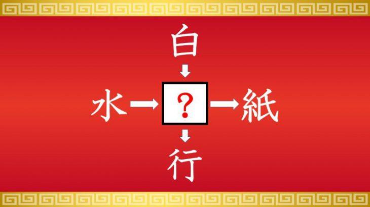 思いつくとスッキリ!虫食い漢字クイズ その132