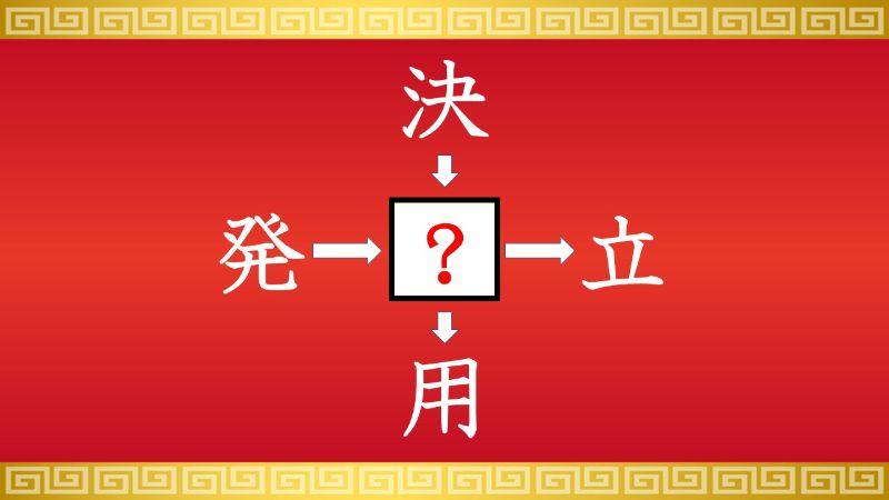 思いつくとスッキリ!虫食い漢字クイズ その143
