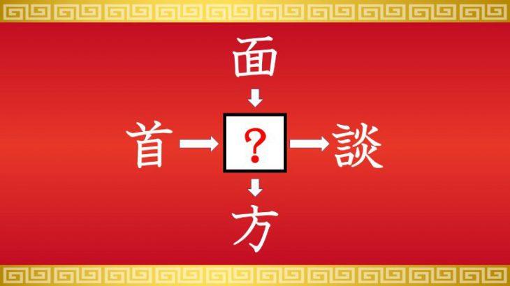 思いつくとスッキリ!虫食い漢字クイズ その147