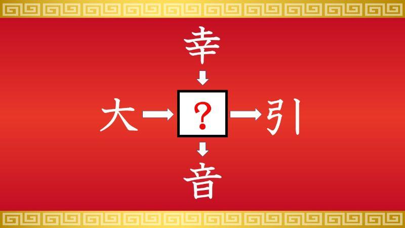 思いつくとスッキリ!虫食い漢字クイズ その150