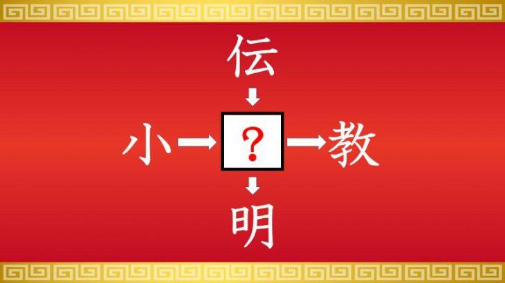 思いつくとスッキリ!虫食い漢字クイズ その152