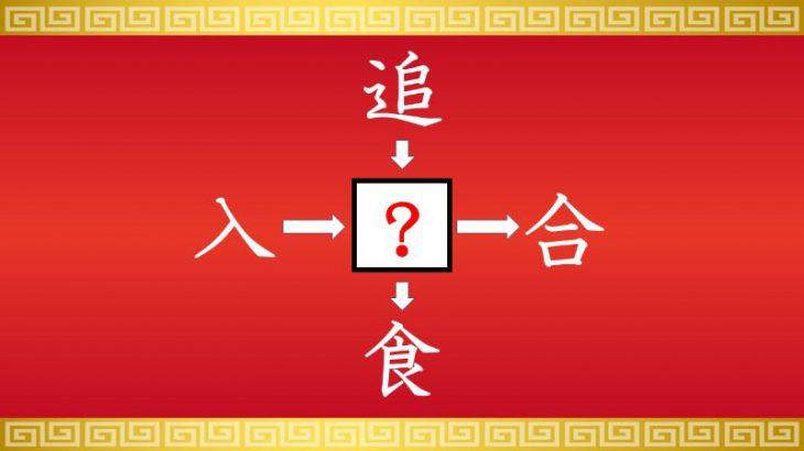 思いつくとスッキリ!虫食い漢字クイズ その154