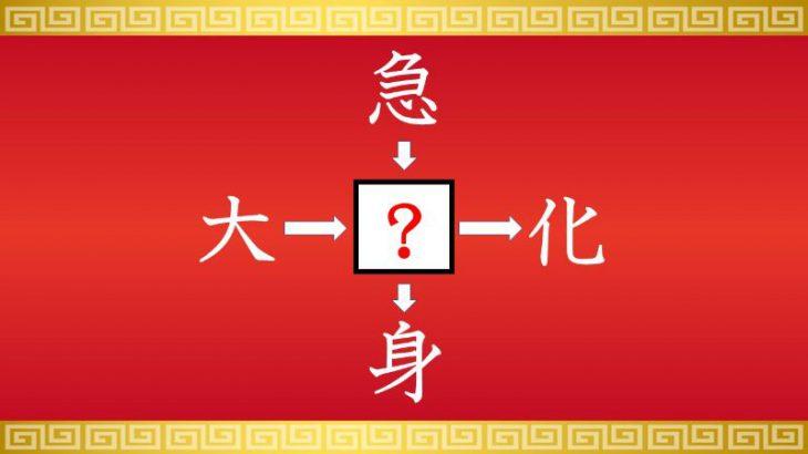 思いつくとスッキリ!虫食い漢字クイズ その157