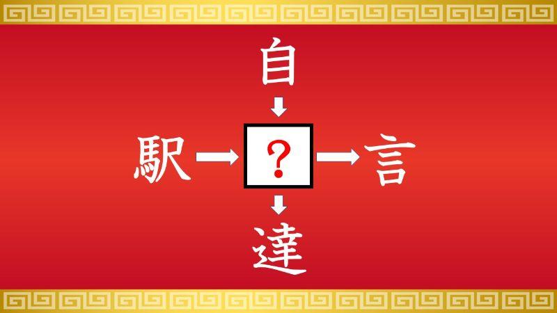 思いつくとスッキリ!虫食い漢字クイズ その162