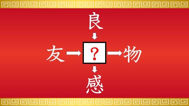 思いつくとスッキリ!虫食い漢字クイズ その167