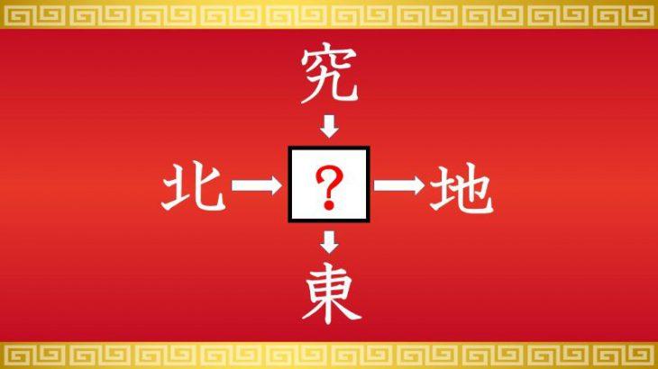 思いつくとスッキリ!虫食い漢字クイズ その174