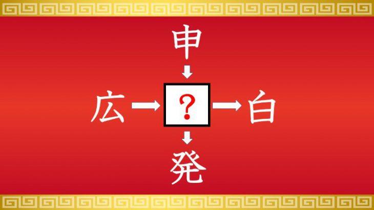 思いつくとスッキリ!虫食い漢字クイズ その175