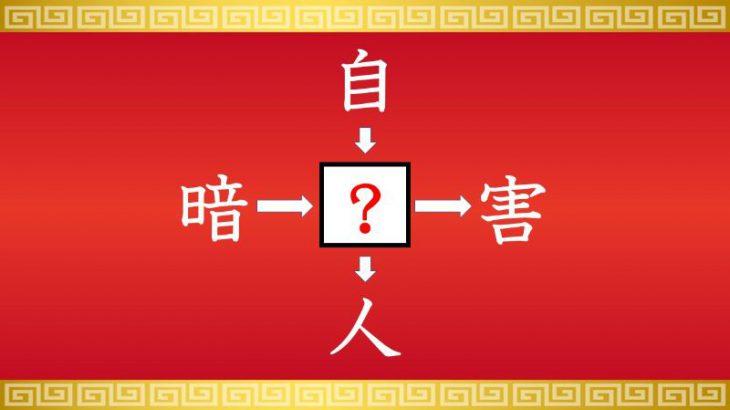 思いつくとスッキリ!虫食い漢字クイズ その176