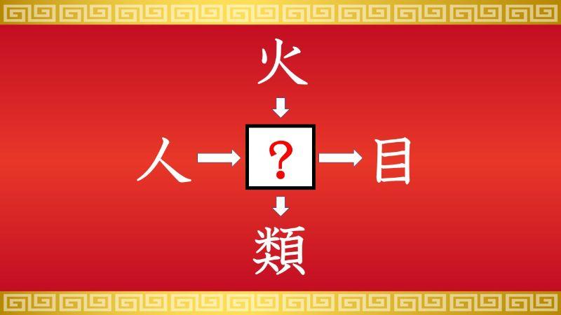 思いつくとスッキリ!虫食い漢字クイズ その179