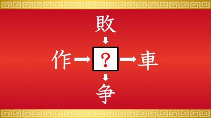 思いつくとスッキリ!虫食い漢字クイズ その183