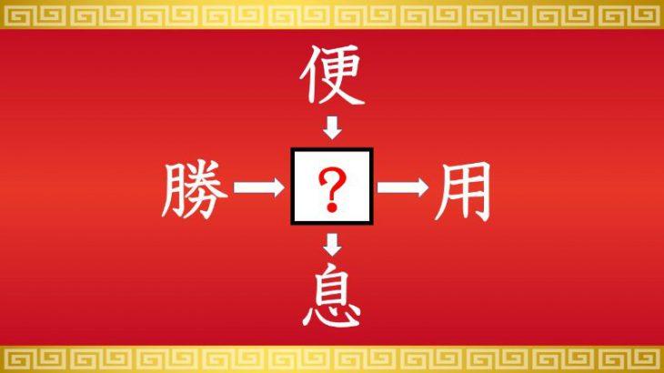 思いつくとスッキリ!虫食い漢字クイズ その186