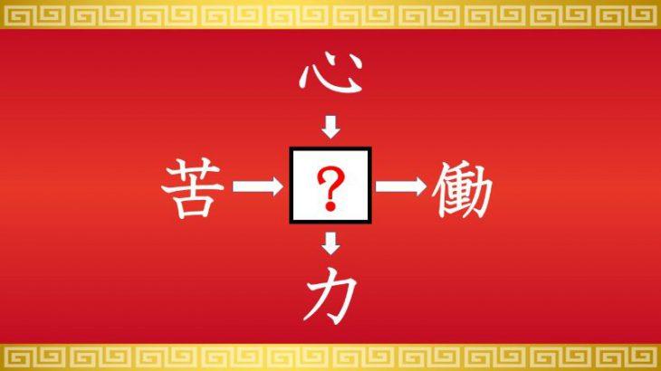 思いつくとスッキリ!虫食い漢字クイズ その187