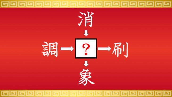 思いつくとスッキリ!虫食い漢字クイズ その192
