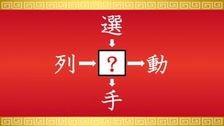 思いつくとスッキリ!虫食い漢字クイズ その197