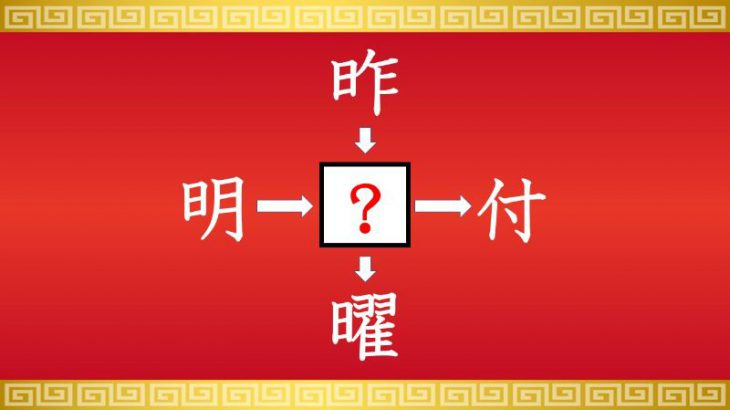 思いつくとスッキリ!虫食い漢字クイズ その201