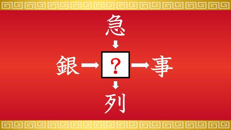 思いつくとスッキリ!虫食い漢字クイズ その203