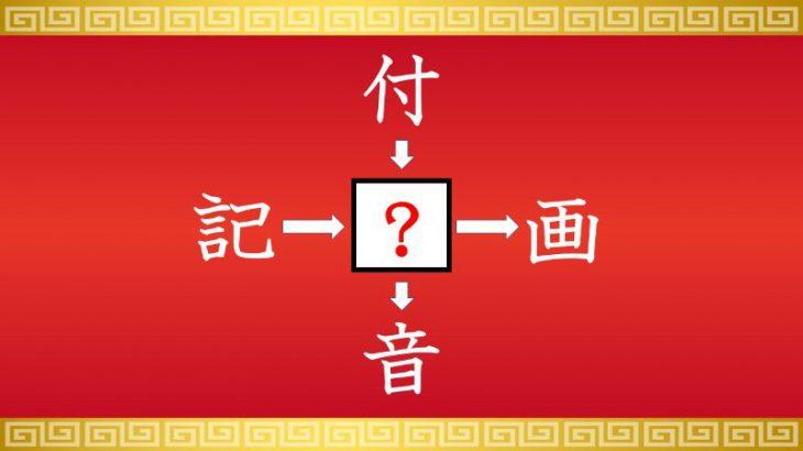 思いつくとスッキリ!虫食い漢字クイズ その205