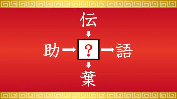 思いつくとスッキリ!虫食い漢字クイズ その211