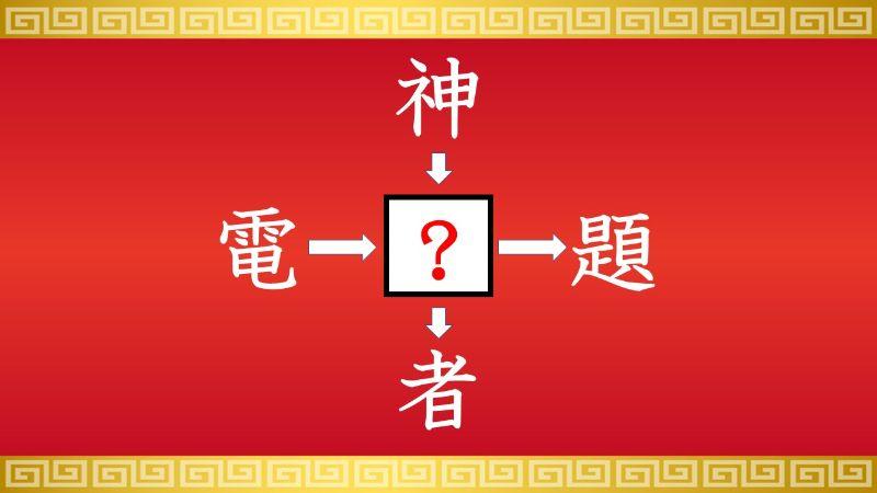思いつくとスッキリ!虫食い漢字クイズ その214