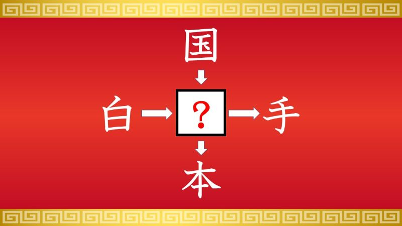 思いつくとスッキリ!虫食い漢字クイズ その233