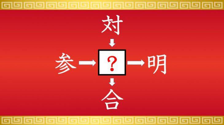思いつくとスッキリ!虫食い漢字クイズ その238