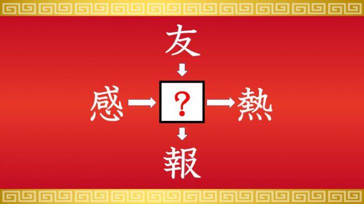 思いつくとスッキリ!虫食い漢字クイズ その243