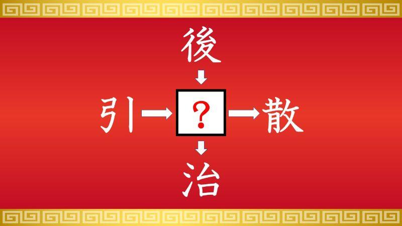 思いつくとスッキリ!虫食い漢字クイズ その258