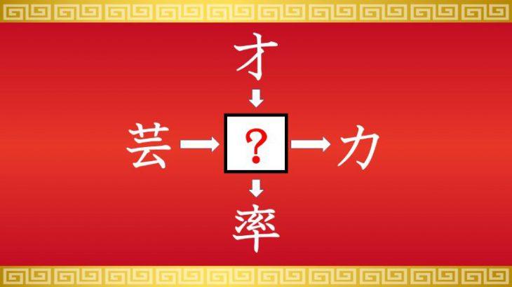 思いつくとスッキリ!虫食い漢字クイズ その259