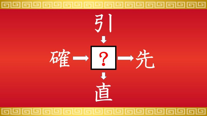 思いつくとスッキリ!虫食い漢字クイズ その263