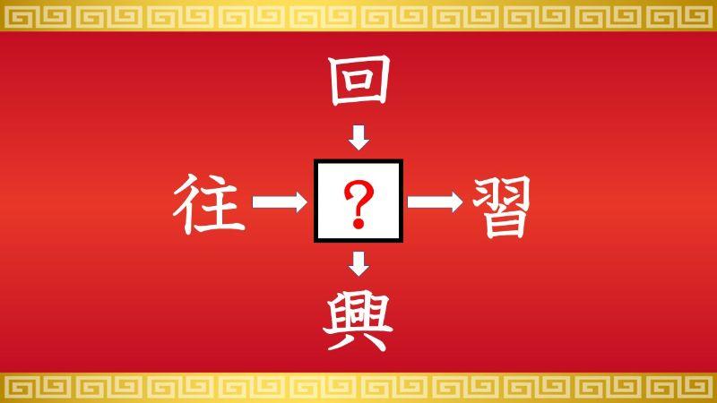 思いつくとスッキリ!虫食い漢字クイズ その288