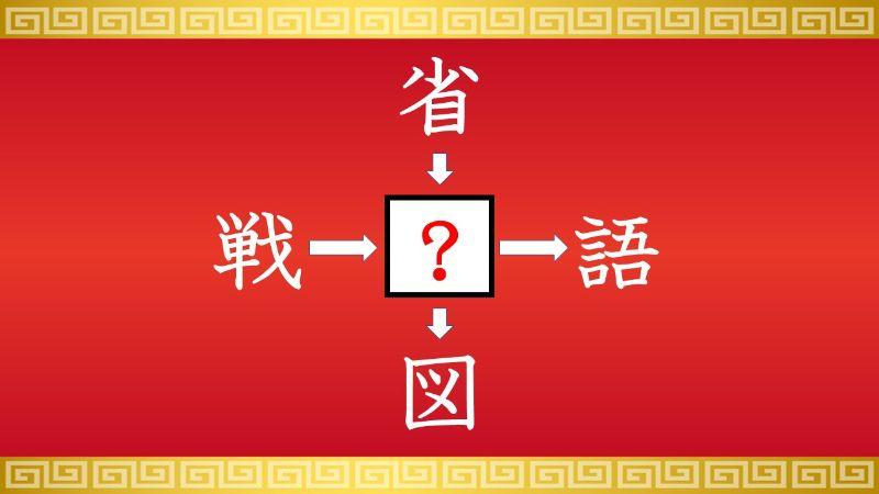 思いつくとスッキリ!虫食い漢字クイズ その290