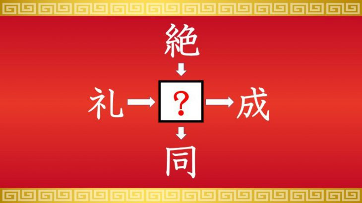 思いつくとスッキリ!虫食い漢字クイズ その322
