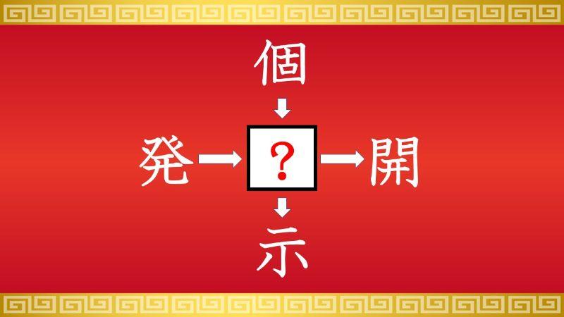 思いつくとスッキリ!虫食い漢字クイズ その363