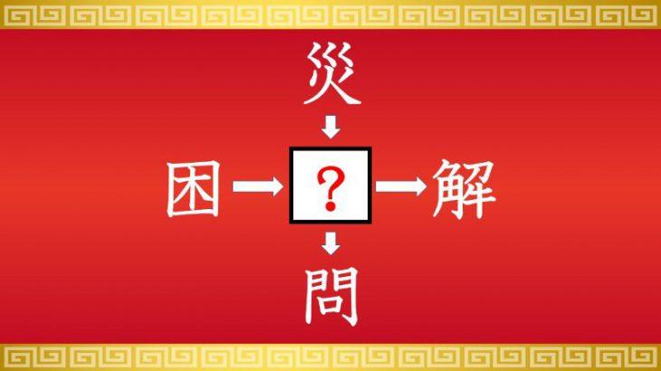 思いつくとスッキリ!虫食い漢字クイズ その366